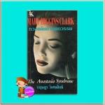 ทวงแค้นข้ามศตวรรษ The Anastasia แมรี ฮิกกินส์ คลาร์ก (Mary Higgins Clark) กฤษฎา วิเศษสังข์ วรรณวิภา