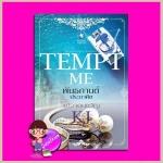 พันธกานต์ประกาศิต ชุด TEMPT ME แก้วจอมขวัญ พลอยวรรณกรรม ในเครือ อินเลิฟ