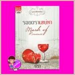 รอยตราเสน่หา ชุด บุษบาเสี่ยงเทียน 2 Mark of Romance มิรา สมาร์ทบุ๊ค Smart Books ในเครือสนุกอ่าน