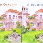 บ้านเจ้าพระยา เล่ม 1-2 โสภาค สุวรรณ เพื่อนดี