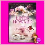 วิวาห์รักวิวาห์เลือด Veil of Night ลินดา โฮเวิร์ด (Linda Howard) พิชญา แก้วกานต์