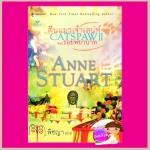 ตีนแมวเจ้าเสน่ห์ ตอน รอยพยาบาท Catspaw 2 แอนน์ สจวร์ต(Anne Stuart) พิชญา Grace