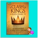 ราชันประจัญพล เล่ม 2.1 A Clash Of Kings (A Song of Ice and Fire #2) จอร์จ อาร์. อาร์. มาร์ติน (George R. R. Martin) อรทัย พันธ์พงศ์ แพรวสำนักพิมพ์