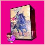Boxset เพชรพระอุมา ตอน6 แงซายจอมจักรา (ปกอ่อน) เล่ม1-4 ลำดับ21-24 พนมเทียน ณ บ้านวรรณกรรม