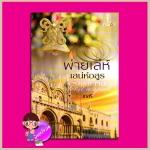 พ่ายเล่ห์เสน่ห์อสูร Under the devil's spell เกสรี แพสชั่น (Passion) ในเครือ อินเลิฟ