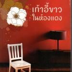 เก้าอี้ขาวในห้องแดง สุวรรณี สุคนธา ศิลปาบรรณาคาร