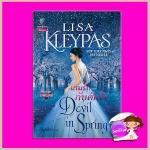 เกมรักกับดักใจ ชุด เรฟเนลส์ เล่ม 3 Devil in Spring (The Ravenels #3) ลิซ่า เคลย์แพส(Lisa Kleypas) กัญชลิกา แก้วกานต์