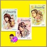ข้าวของขวัญ (มือสอง) เล่ม 1-3 IVORY ACE PUBVLISHING