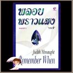 พลอยพราวแสง Remember When จูดิธ แมคนอธ (Judith Mc Naught) เกษวดี เรือนบุญ