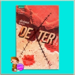 Dexter 5 เด็กซ์เตอร์...ผู้เลอรส Dexter Is Delicious เจฟฟ์ ลินด์เซย์ (Jeff Lindsay) พรรษพร ชโลธร แพรว ในเครืออมรินทร์
