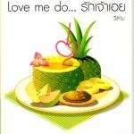 Love me do...รักเจ้าเอย (มือสอง) ชุด Love me วีสาม แจ่มใส