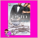 เจ้าสาวในเกมรักซาตาน ศิริภักดิ์ โรแมนติค พับลิชชิ่ง Romantic Publishing