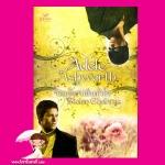 จอมโจรปล้นหัวใจ Stolen Charms อเดล แอชเวิร์ธ (Adele Ashworth ) เกสิรา Grace