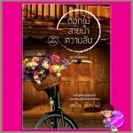 ดอกไม้ สายน้ำ ความลับ ชุด หัวใจเดินทาง เชอริณ (อิสย่าห์) ที่รัก ในเครือ dbooksgroup