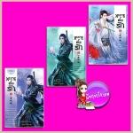 ทรราชตื๊อรัก เล่ม 1-3 ซูเสี่ยวหน่วน เขียน ยูมิน & กอหญ้า แปล ปริ๊นเซส Princess ในเครือ สถาพรบุ๊คส์