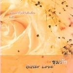 ขมรัก(มือสอง) Bitter Love ปลายน้ำ ต้นน้ำ(ทำมือ)