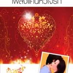 เพลิงแค้นหัวใจรัก (มือสอง) (สภาพ80-90%) วิรุฬกานต์ กรีนมายด์ บุ๊คส์ Green Mind Publishing