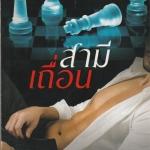 สามีเถื่อน ชุด The Billionaire demon's virgin mistress Erotica Vol.2 baiboau baiboau books