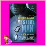 เทพบุตรแฝงเงา ชุด ดรีมแมน เล่ม 1 Mystery Man (Dream Man #1) คริสเตน แอชลีย์ (Kristen Ashley) ปริศนา แก้วกานต์