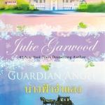 นางฟ้าจำแลง (มือสอง) ชุดจอมใจอัศวิน Guardian Angel จูลี การ์วูด (Julie Garwood) พิชญา แก้วกานต์
