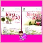 ใต้เงาลวง เล่ม 1-2 ชุด Love is Shayna ดอกหญ้า