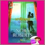 เงารักราตรี ชุดค่ำคืนแห่งรัก 2 Night Shadow (Night Tales 2) นอร่า โรเบิร์ตส์ (Nora Roberts) สีตา แก้วกานต์