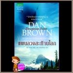 แผนลวงสะท้านโลกDeception Pointแดน บราวน์ (Dan Brown) อรดี สุวรรณโกมลแพรว สำเนา