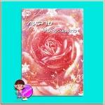 กุหลาบในสายลมหนาว (มือสอง) สร้อยดอกหมาก เซย์ดาบุ๊คส์ Zaydabooks