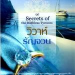 วิวาห์รัญจวน(มือสอง) ชุด Secrets of the Ruthless Tycoons นิยา เบรานี่ พลอยวรรณกรรม ในเครือ อินเลิฟ