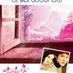 อัญมณีของหัวใจ (มือสอง) (สภาพ80-90%) ระรินใจ กรีนมายด์ บุ๊คส์ Green Mind Publishing