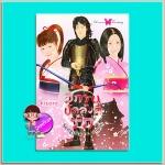 ศึกรบบัลลังก์รัก (มือสอง) (สภาพ85-95%) Sengoku no yuuhi kisara ปริ๊นเซส Princess ในเครือ สถาพรบุ๊คส์