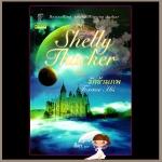 รักข้ามภพ Forever His เชลลี่ แธคเกอร์(Shelly Thacker) สีตา แก้วกานต์