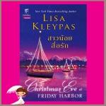 สาวน้อยสื่อรัก ชุด มนต์รักอ่าวฟรายเดย์ เล่ม1 Christmas Eve at Friday Harbor ลิซ่า เคลย์แพส,Lisa Kleypas กัญชลิกา แก้วกานต์