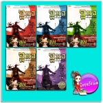 ชุด จูมง มหาบุรุษกู้บังลังก์ เล่ม 1-5 ฮง ซอกจู เช วันกยู 2ชอง ฮยองซู บทโทรทัศน์ มิลการู/ มัตสยา สยามอินเตอร์บุ๊คส์