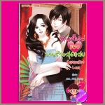 รักบทใหม่ของวายร้ายสุดแสบ Generation Love mu_mu_jung ( มิรา / ม่านโมรี ) สตาร์เล็ท ในเครือสนุกอ่าน