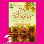 มนต์รักในสวนขวัญ ชุด สาวน้อยเสี่ยงรัก It Happened One Autumn ลิซ่า เคลย์แพส( Lisa Kleypas )กัญชลิกา แก้วกานต์
