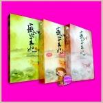 ผลาญ ภาค1 (สามเล่มจบ ปกอ่อน) เชียนซานฉาเค่อ ห้องสมุด Hongsamut