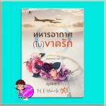 ทหารอากาศ(ไม่)ขาดรัก (มือสอง) ญนันทร พิมพ์คำ Pimkham ในเครือ สถาพรบุ๊คส์