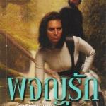 ผจญรักแดนเถื่อน Love On Perdition Road Mandy Joyce Traveler ( A Wildside Romance # 1) เมลานี แจ็กสัน (Melanie Jackson) อรพิน ฟองน้ำ