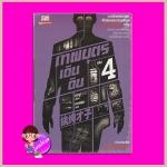 เทพบุตรเดินดิน เล่ม 4 (5 เล่มจบ) ม่ออู่ เกาเฟย สยามอินเตอร์บุ๊คส์
