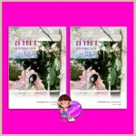 ชายาผู้มีคุณธรรม เล่ม 1-2 เย่วเชี่ยเตี๋ยอิ่ง เขียน ayacinth แปล อรุณ ในเครือ อมรินทร์