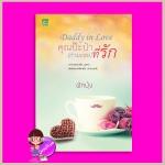 Daddy in love คุณป๊ะป๋า(กำมะลอ)ที่รัก ชุด สุดห้ามใจรัก ผักบุ้ง ซูการ์บีท Sugar Beat ในเครือ สถาพรบุ๊คส์