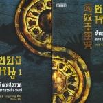 ซยงหนู ทัณฑ์สวรรค์ อาถรรพ์ต้องสาป (2 เล่มจบ) Yang Dong ( 杨东) Wisnu เอ็นเตอร์บุ๊คส์ ในเครือแจ่มใส