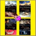 ชุด Rebel Cinderella and the Ultimate Playboy 4 เล่ม : กลลวงซาตาน เหลี่ยมร้ายกลลวงรัก ลิขิตรักพันธะเถื่อน ยอดรักจอมเผด็จการ เภรี จันทร์กระจ่าง มุกปรินทร์ ศิริพารา พลอยวรรณกรรม ในเครือ อินเลิฟ