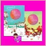 รักหลงฤดู เล่ม 1-2 Season`s voice Hayashi Kisara ฮายาชิ คิซารา ทำมือ