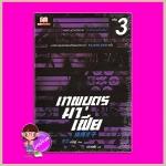 เทพบุตรมาเฟีย เล่ม 3 (7 เล่มจบ) ม่ออู่ เกาเฟย สยามอินเตอร์บุ๊คส์