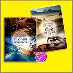 ชุด Pleasured in the Billionaires' Bed 2 เล่ม : กับดักรักจอมบงการ หัวใจกบฏรัก ศิริพารา อัญพัชญ์ พลอยวรรณกรรม