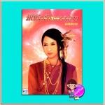 มิติรักข้ามดวงดาว(มือสอง) จอมนาง(รอมแพง) สามสิบบุ๊ค Samsib Book