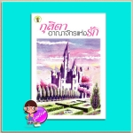 กุสิตาอาณาจักรแห่งรัก (มือสอง) (สภาพ80-90%) หวานตา กรีนมายด์ บุ๊คส์ Green Mind Publishing