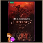 ความลับสุสานฉินซี The Emperor's Tomb,The Balkan Escape สตีฟ เบอร์รี(Steve Berry) ศศมาภา แพรว